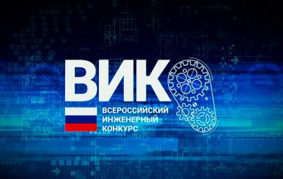 1 октября 2021 года стартует VII Всероссийский инженерный конкурс (ВИК) среди студентов и аспирантов